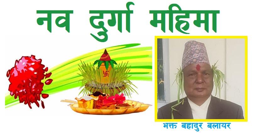नव दुर्गा महिमा (कविता)