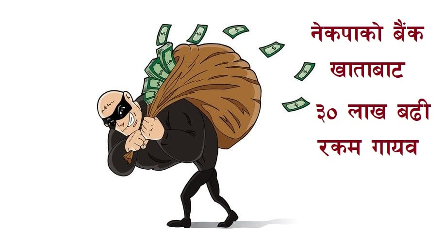 नेकपा सुदूरपश्चिमको बैंक खाताबाट कहाँ गयो ३० लाख बढी रकम