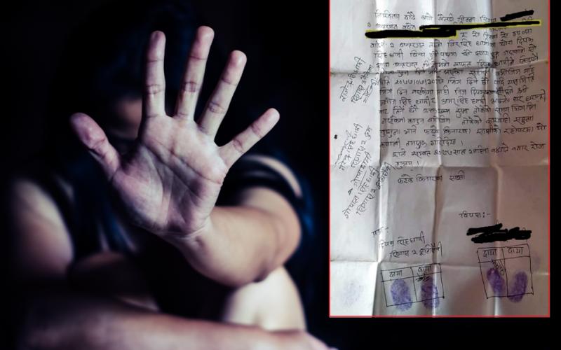 बलात्कार घटना मिलापत्र गराउने बैतडीका ६ जनामाथि मुद्धा