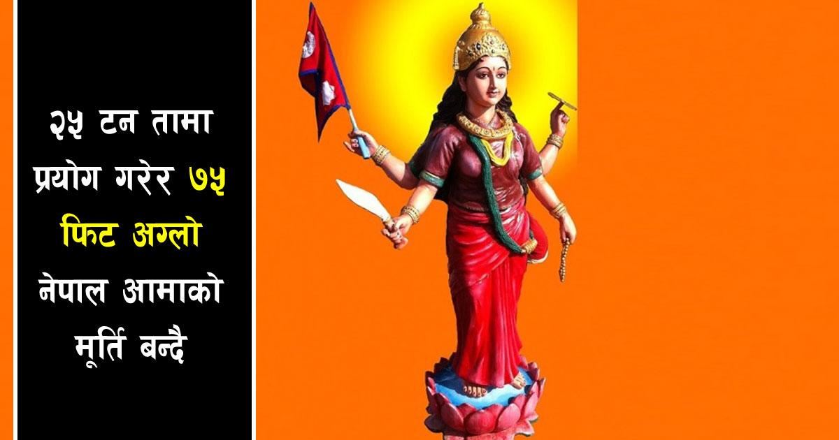कञ्चनपुरमा पचहत्तर फिट अग्लो नेपाल आमाको मूर्ति बन्दै