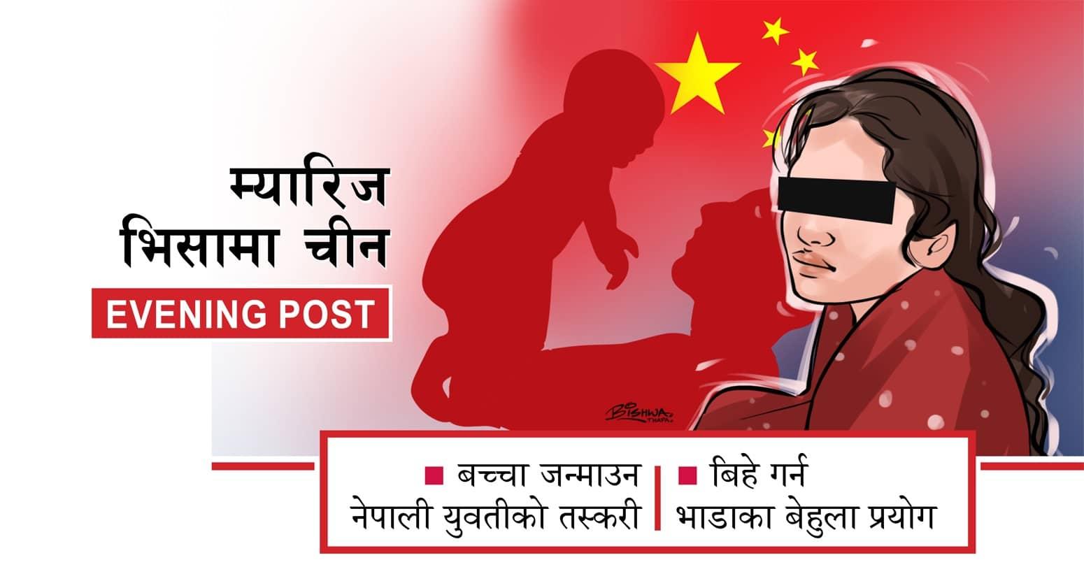 नक्कली बिहे गर्दै चीनमा नेपाली युवतीको तस्करी