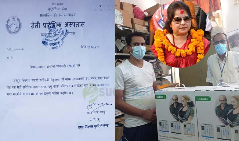 काँग्रेस नेतृ डा. आरजुद्वारा सेती प्रादेशिक अस्पतालमा अक्सिजन कन्सेन्ट्रेटर प्रदान