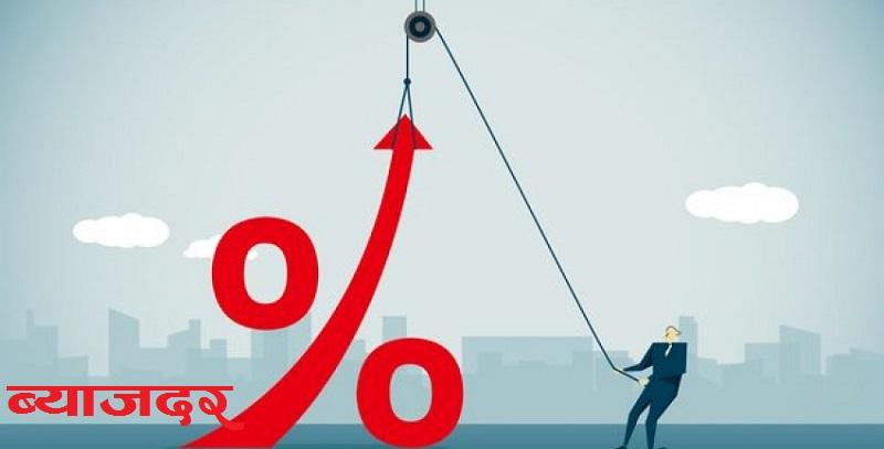 बैंकहरूको ब्याजदर बढ्यो : कुन बैंकको कति ?